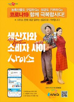 경북도 농산물판매 온오프라인 판매 21억5천만원 실적 올려