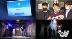 익명서 발생한 디지털 성범죄…PD수첩 '악의 끝판 n번방' 추적