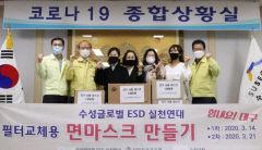 대구 수성 글로벌 ESD 실천 연대, 마스크 1천500개 수성구청에 기부