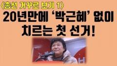 옥중서신 무색해진 박근혜 이을 '선거의 달인'은?