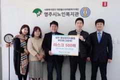 영주중앙로터리부인회, 영주시노인복지관에 마스크 500장 기부