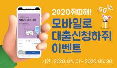 DGB대구은행 '모바일로 대출 신청 하쥐' 경품 이벤트