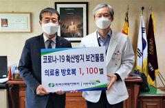 한수원, 코로나19 대응 의료용 방호복 1천100벌 전달