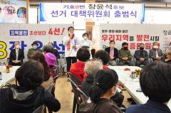 영주-영양-봉화-울진선거구 장윤석 무소속 후보 선대위 출범식 열려