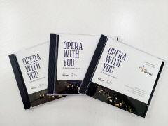 오페라하우스 'OPERA WITH YOU' 제작 ·배포