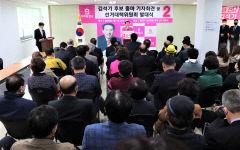 김석기 후보