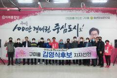 한국노총 구미지부 대표자 14명, 김영식 통합당 구미을 후보 지지 선언