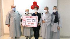 재단법인 선학원, 코로나19 극복 성금 3천만 원 전달