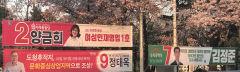'4월15일 정권심판 골든타임' '경북대까지 한번에 엑스코선'