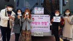 구미시 지역아동센터 종사자 35명, 사랑의 헌혈에 동참
