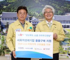 DGB금융그룹, 경북도 취약계층 후원 물품 전달