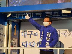 4·15 총선 주요 공약 톺아보기<1> 대구 수성구갑…'부동산 투기과열지구 해제'
