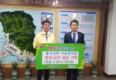 이윤형 대구 동구의회 의원 취약계층위해 성금 300만원 기탁