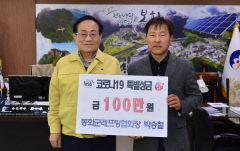 봉화군레프팅협회 코로나19 성금 100만원 기탁