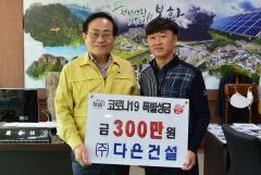 봉화 <주>다은건설, 코로나19 성금 300만원 전달