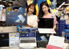 이마트, 온라인 개학에 맞춰 노트북 할인 판매