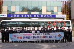 예천양수발전소, 노·경·협력사 직원 40여명 '사랑의 헌혈운동' 동참