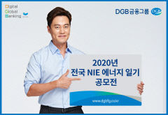 DGB금융그룹, 전국 초중고생 대상 NIE 에너지 일기 공모전 개최