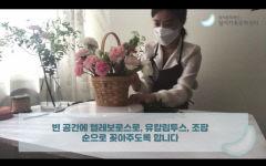 대구 달서가족문화센터 '랜선 클래스: 꽃 배달, 마음 전달' 이벤트