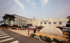 경북교육청, 7일부터 26개 공공도서관 부분 개방