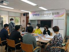 성주교육지원청, 장애학생 인권지원단 협의회 개최