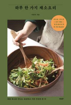 [신간] 하루 한 가지 채소요리…계절별로 만나는 85가지 채소요리