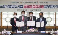 포항시-요즈마그룹-포항TP, 유망강소기업 글로벌 진출 MOU 체결