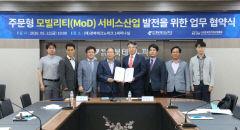 경북TP, '벨로모빌' 기반 주문형 모빌리티 산업 육성...한국전기차산업협회와 MOU 체결