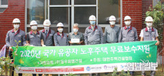 동우씨엠건설 3년 연속 참전유공자 주택 보수지원공사 봉사
