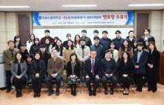 안동대-한국전력, 12월까지 청년 멘토링 프로그램 진행