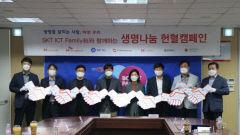SK텔레콤과  6개 계열사, 대구경북혈액원과 헌혈 동참 업무협약