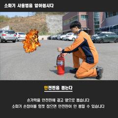 성주소방서, 자체 소방카드뉴스 제작해 초중고 배부