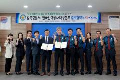 대구 강북경찰서, 한국전력 대구본부 업무협약