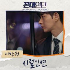 '미스터트롯' 이찬원, 영탁 이어 '꼰대인턴' OST '시절인연' 가창