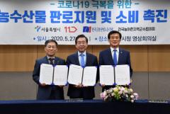 서울시, 농어촌군수협 등과  농수산물 판로지원 및 소비 촉진 협약