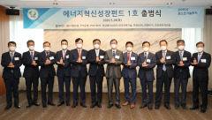 한수원, 305억원 규모 '에너지혁신성장펀드 1호' 조성