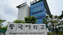 동국대 경주캠퍼스, 교육부 2020년 고교교육 기여대학 선정
