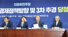 당정 '3차 추경안' 역대 최대규모 공감...통합당 김종인 위원장도 '긍정적'