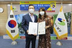 대구 남구청 지역상권 활성화 직원 아이디어 공모 시상식 개최