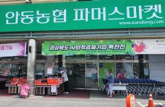 안동농협 7일까지 경상북도 사회적경제기업 특판전