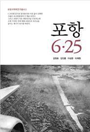 포항지역학연구회 6.25 발발70주년 기념, '포항 6.25'출판