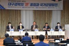 대구경북행정통합 첫 민간주도 공론화...대전충남-광주전남서도 관심