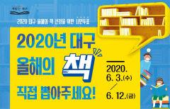 '2020 대구 올해의 책'은?...12일까지 시민투표 진행