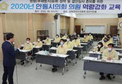 안동시의회, 의원 역량 강화 교육 실시