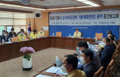안동시, 상하수도정비 기본계획 수립용역 중간보고회 개최