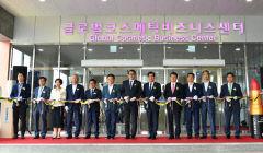 경산시 유곡동 '글로벌 코스메틱 비즈니스센터' 개소식