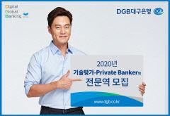 DGB대구은행, PB등 4개분야에 경력 전문직 공개 채용