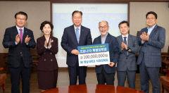 영남대 직원장학회, 코로나19 장학금 2억원 기탁