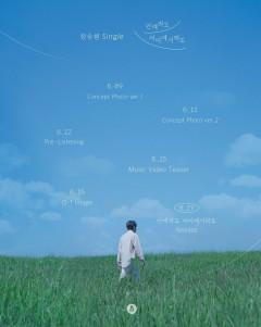 정승환의 초여름 감성은…17일 신곡 '언제라도 어디에서라도'