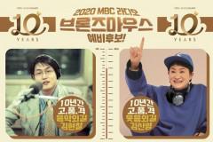 '10년 DJ' 김신영·김현철, MBC라디오 브론즈 마우스상